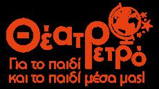 Θέατρο ΡΕΤΡΟ